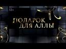 Подарок для Аллы Большой концерт к юбилею Аллы Пугачевой