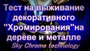 Краш тест Декоративного Хромирования на дереве и металле от Sky Chrome technology