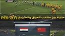 PES 2013 مباراة بين منتخب العراق و الصين