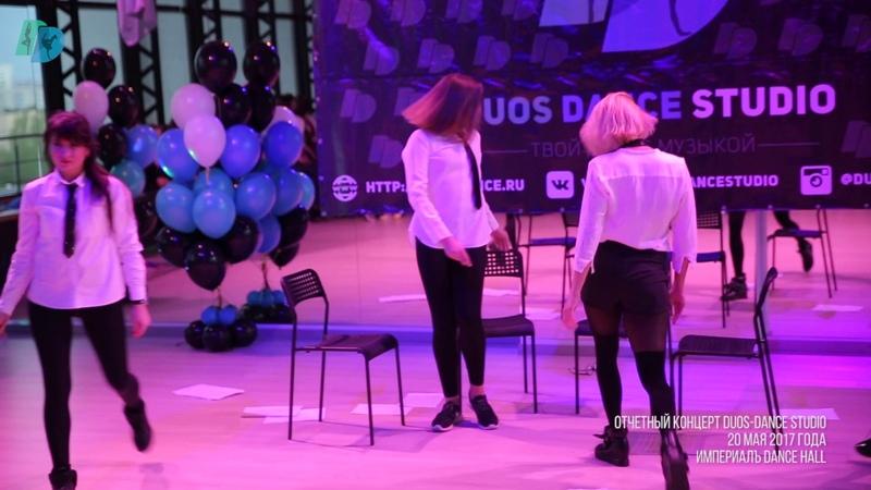 Vogue / Отчетный концерт Duos Dance 20 мая 2017 г.
