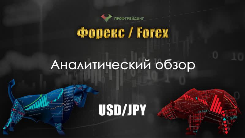 Аналитический обзор валютной пары USD/JPY от 15.11.2018