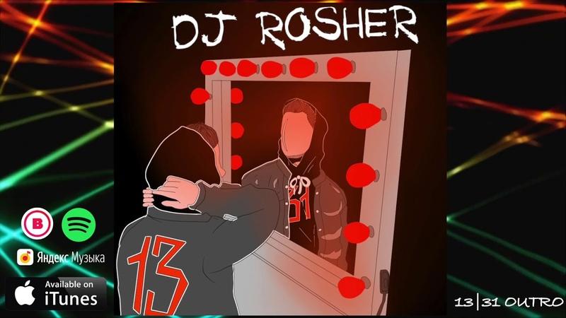 DJ ROSHER feat. TEDD - 13|31 OUTRO (Audio)