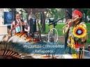Индейцы-странники. Этно-группа Yarik Ecuador в Хабаровске