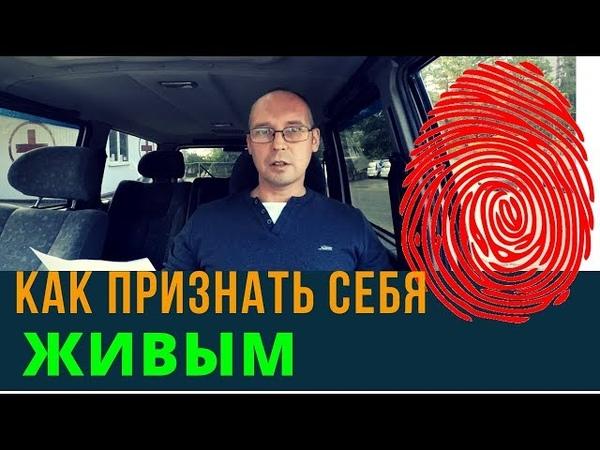Как признать себя живым | Возрождённый СССР Сегодня