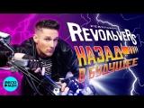 RevoЛЬveRS - Назад, в будущее (Альбом 2010)