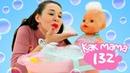 Ванна с пеной и новогодний наряд для Беби Бон Эмили - Как мама