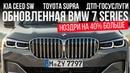 Обновленная BMW 7 Цены на Kia Ceed SW Toyota Supra и Микроновости Янв 2019