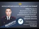 Голосуй за лучшего участкового Татарстана.