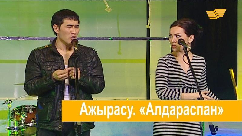 Ажырасу Алдараспан