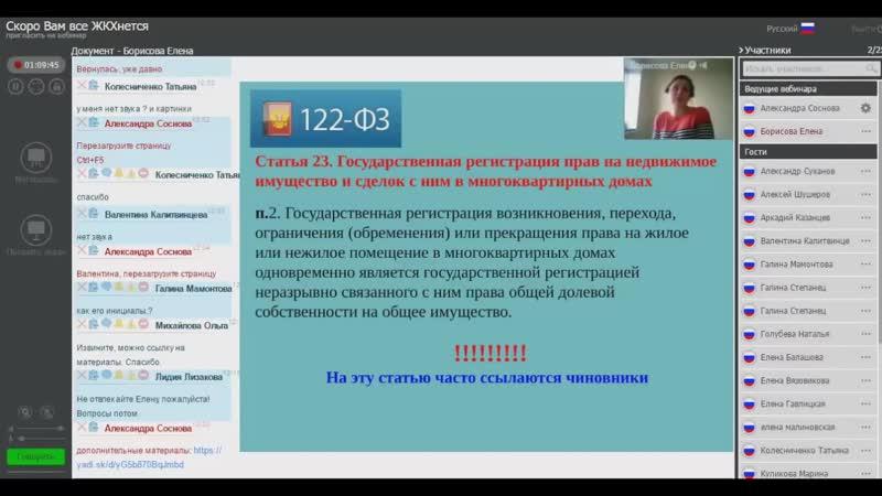 Урок 2 занятия Скоро Вам все ЖКХ-нется от 02.04.2016 Елены Борисовой. Часть 1