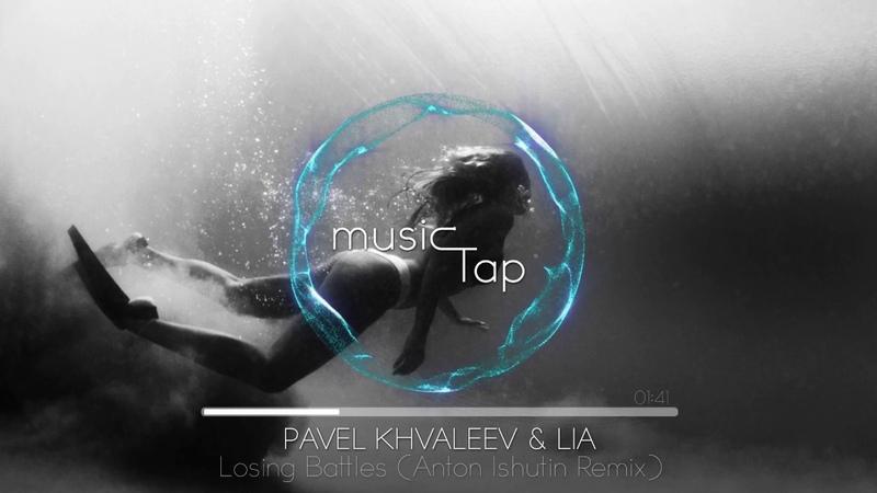 Pavel Khvaleev LIA - Losing Battles (Anton Ishutin Remix)