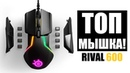 SteelSeries Rival 600 | ОБЗОР ИГРО ДЕНЬ! | steelseries rival 600 review