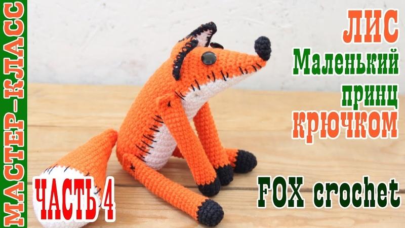 Мастер класс Лис Маленький Принц Часть 4 Оранжевый крючком лисенок Игрушка вязаная лисичка