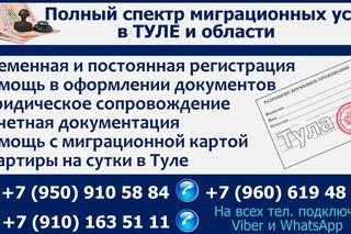 Временная регистрация украинца в туле порядок принятия и регистрации обращений граждан