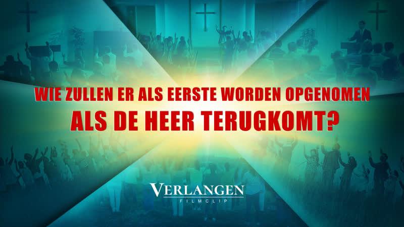 Nederlandse film clip 'Wie zullen er als eerste worden opgenomen als de Heer terugkomt'