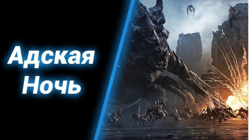 Дорога к Кошмару [Infested City EU] ● StarCraft 2