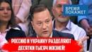 Исаев на Первом: Россию и Украину разделяют десятки тысяч жизней!