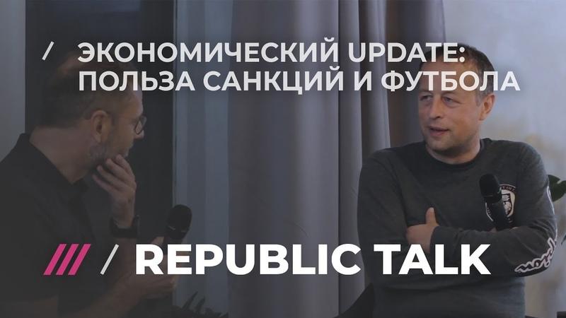 Константин Сонин о противостоянии России c США и полезных налогах (Телеканал Дождь)