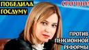 ЖЕЛЕЗНАЯ ЛЕДИ ОДНИМ ГОЛОСОМ ЗАТКНУЛА ДЕПУТАТОВ ГОСДУМЫ ПРОТИВ ПЕНСИОННОЙ РЕФОРМЫ 10 08 18