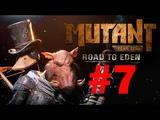 Mutant Year Zero Road to Eden прохождение часть 7 XBOX ONE X