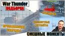 War Thunder ЗЕНИТКА СПИННЕР И СМЕШНЫЕ МОМЕНТЫ 31