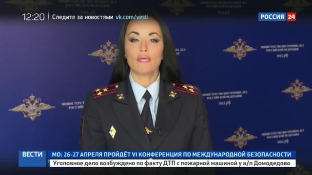 Новости на Россия 24 • Банда автоподставщиков в Саратове заработала на авариях 110 миллионов