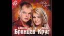 Алексей Брянцев и Ирина Круг Как будто мы с тобой ШАНСОН