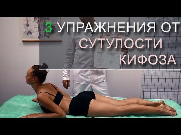 Кифоз Упражнения от Кифоза сутулости Кифоз зарядка при болезни Бехтерева