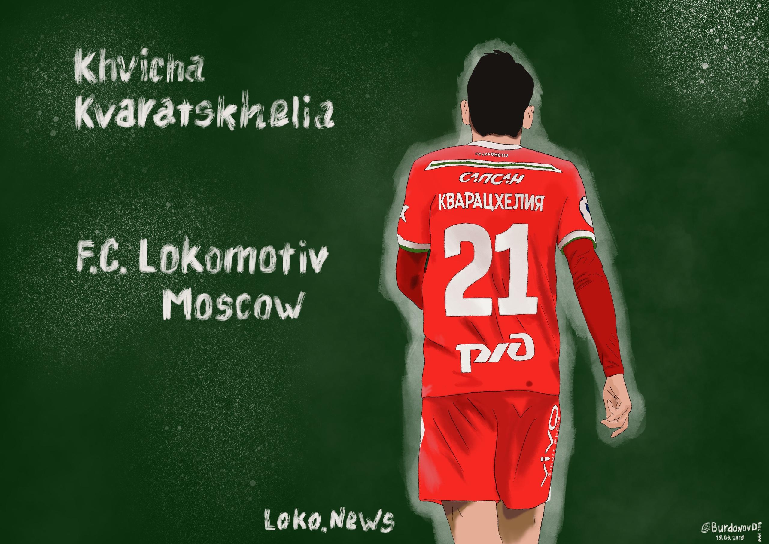 Хвича Кварацхелия. Рисунок: Дмитрий Бурдонов / Loko.News