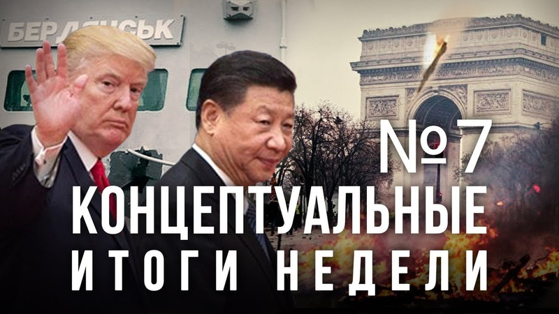 Раздел Украины, Трамп давит Китай, Израиль сдувают, для кого горит Париж