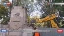 В Варшаве начался снос памятника Благодарности Красной Армии. Опубликовано 17 окт. 2018 г.