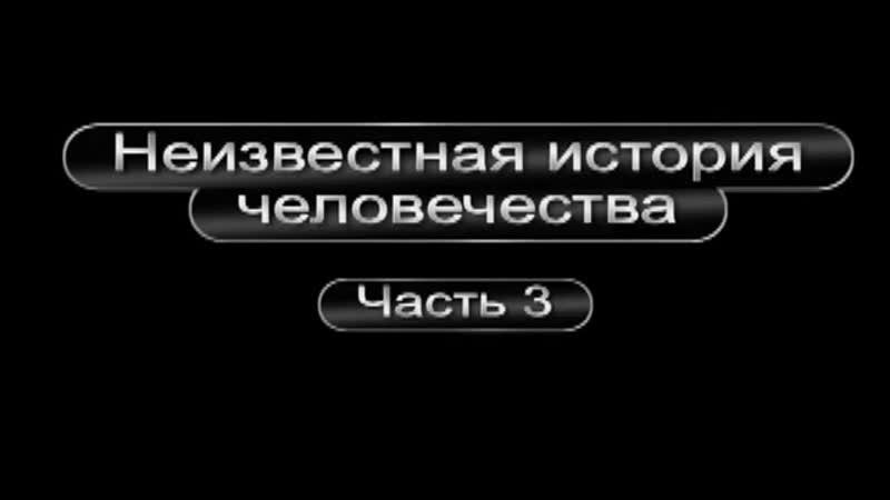 Георгий Сидоров. Неизвестная история человечества Часть 3