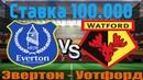Прогноз Эвертон - Уотфорд | 10.12.18 | Ставки на спорт