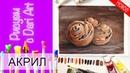 Рисуем булочки с изюмом акрилом! Тизер видео урока! Dari Art