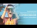 Анимационный короткометражный фильм Соревнование от Passion Pictures