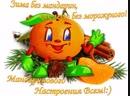 С каждой съеденной мандаринкой мы приближаемся к новому году... Не сиди без дела, ешь мандаринки!