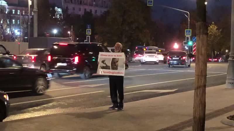 Пикет в защиту Сенцова в день взрыва в Крыму