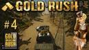 Gold Rush The Game - 4 - Делаем модернизацию нашего прииска