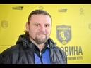 Роман Нестеренко, тренер воротарів ФСК «Буковина»