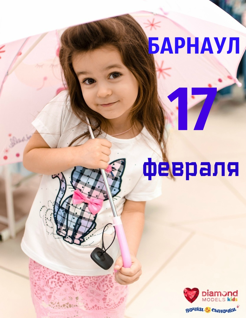 Афиша FASHION KIDS Барнаул