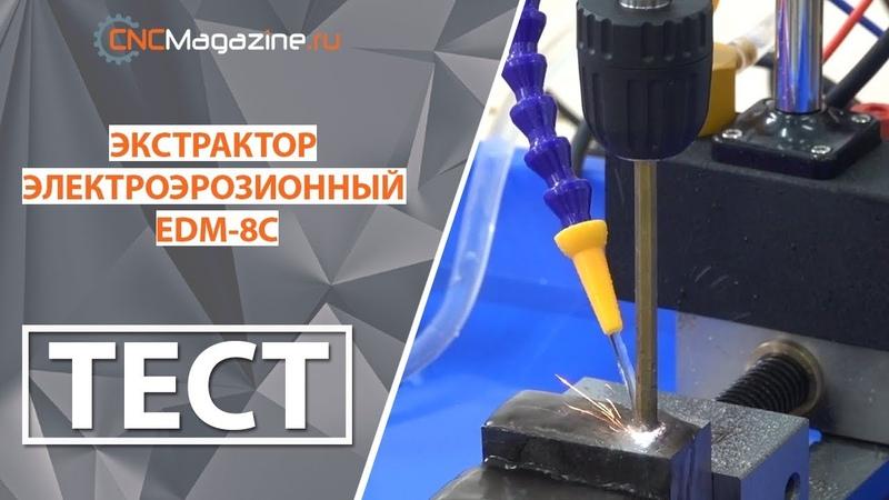 Выжигание сломанных метчиков портативным электроэрозионным экстрактором EDM-8C