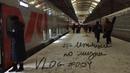 Летящие по Жизни. VLOG 004 - Первый раз в двухэтажном поезде