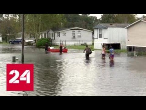 После удара Флоренс Северная и Южная Каролина ушли под воду Россия 24
