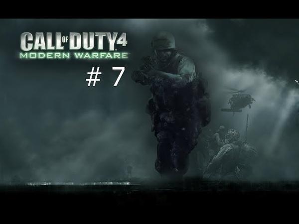 Call of Duty 4 Modern Warfare часть 7 Жара Грехи отцов