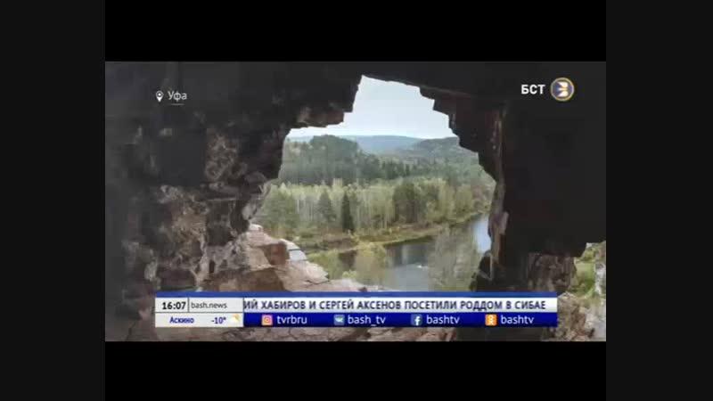 В Уфе проходит фотопрезентация будущего геопарка «Янган-Тау»