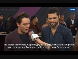 Dominic Sherwood and Matthew Daddario tease MALEC future and lie about Clary-s fate (RUS SUB)