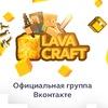 LavaCraft