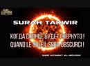 Surah Takwir 81 Когда солнце будет свернуто سورة التكوير