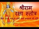 श्रीरामरक्षास्तोत्रम् श्री राम रक्षा स् 234