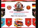 Новый гимн Группы ГСВГ - Северный Казахстан